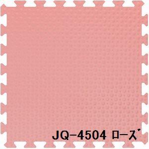 ジョイントクッション JQ-45 16枚セット 色 ローズ サイズ 厚10mm×タテ450mm×ヨコ450mm/枚 16枚セット寸法(1800mm×1800mm) 【洗える】 【日本製】 【防炎】【日時指定不可】