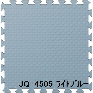 ジョイントクッション JQ-45 30枚セット 色 ライトブルー サイズ 厚10mm×タテ450mm×ヨコ450mm/枚 30枚セット寸法(2250mm×2700mm) 【洗える】 【日本製】 【防炎】【日時指定不可】