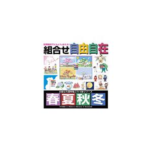 写真素材 ごりっぱ13 春夏秋冬【日時指定不可】