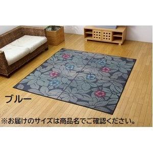 純国産/日本製 袋織 い草ラグカーペット 『D×なでしこ』 ブルー 約191×191cm(裏:不織布)【日時指定不可】