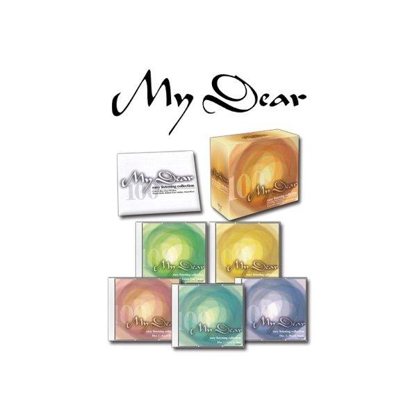 My Dear 【CD5枚組 全100曲】 別冊解説書付き ボックスケース入り 〔ミュージック 音楽 イージーリスニング〕【日時指定不可】