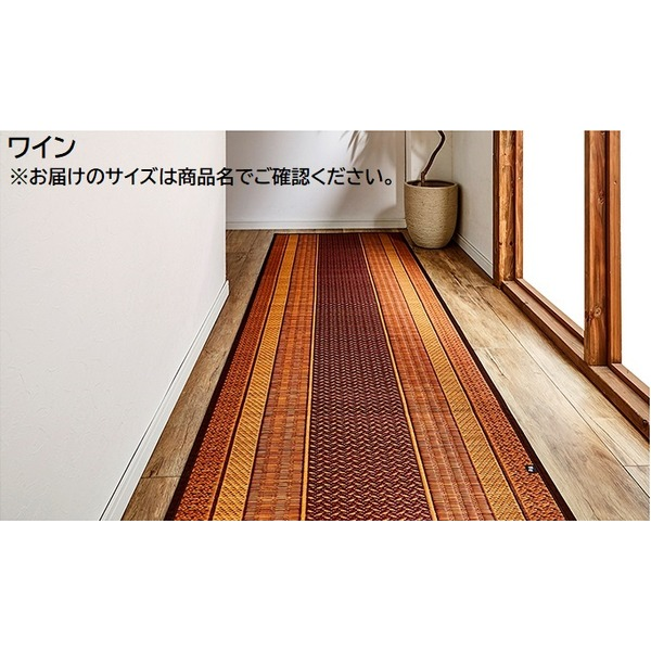純国産/日本製 い草の廊下敷き ワイン 約80×240cm(裏:不織布) 抗菌、防臭効果【日時指定不可】
