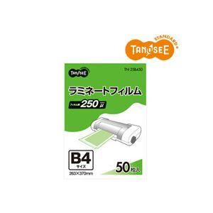 TANOSEE ラミネートフィルム B4 グロスタイプ つや有り250μ 1パック 50枚日時指定不可F1KJTlc