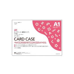 (まとめ)カードケース(環境対応) 硬質 A1 20枚【日時指定不可】