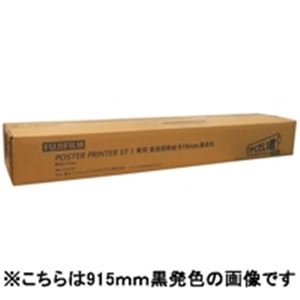 富士フィルム(FUJI) ST-1用感熱紙 白地黒字728X60M2本STD728BK【日時指定不可】