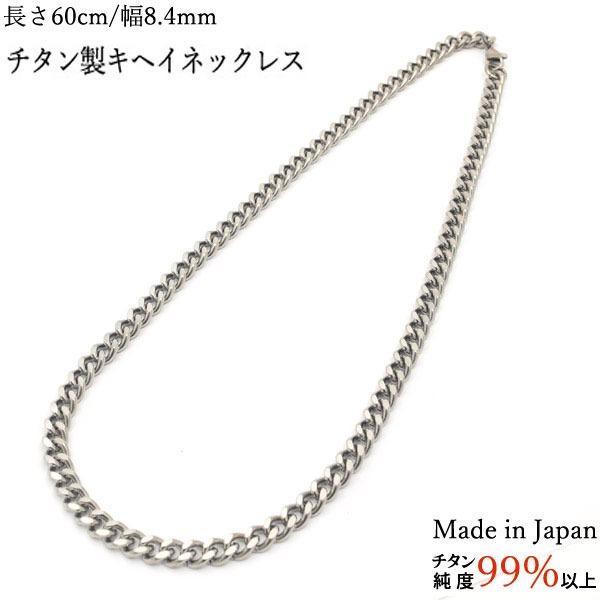 チタン製キヘイネックレス 幅 8.4mm/長さ 60cm【日時指定不可】