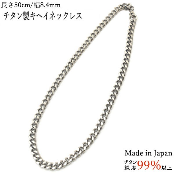 チタン製キヘイネックレス 幅 8.4mm/長さ 50cm【日時指定不可】
