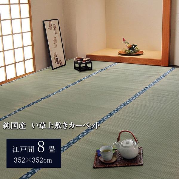 純国産/日本製 双目織 い草上敷 『ほほえみ』 江戸間8畳(約352×352cm)【日時指定不可】