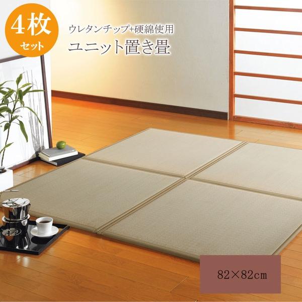純国産 日本製 ユニット畳 『ふっくら微笑み』 82×82×2.2cm(4枚1セット) 中材:ウレタンチップ+硬綿【日時指定不可】