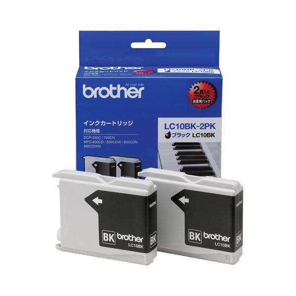 (まとめ) ブラザー BROTHER インクカートリッジ お徳用 黒 LC10BK-2PK 1箱(2個) 【×3セット】【日時指定不可】