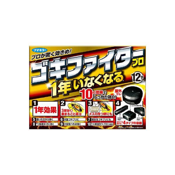 フマキラー ゴキファイタープロ12個入り × 3 点セット【日時指定不可】