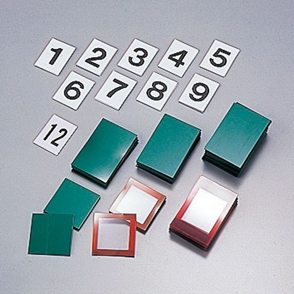 無災害記録板 オプションパーツ 記録-900用札 【1組】【代引不可】【日時指定不可】