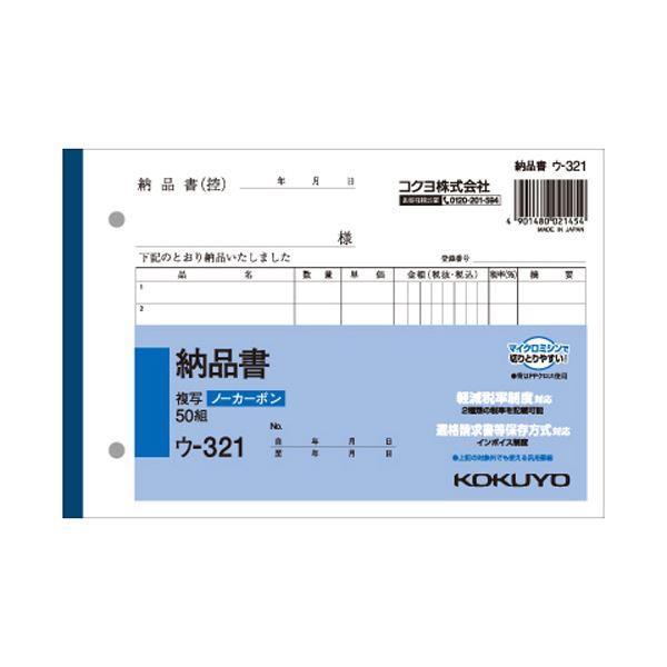 (まとめ) コクヨ NC複写簿(ノーカーボン)納品書 B6ヨコ型 2枚複写 7行 50組 ウ-321N 1セット(10冊) 【×5セット】【日時指定不可】