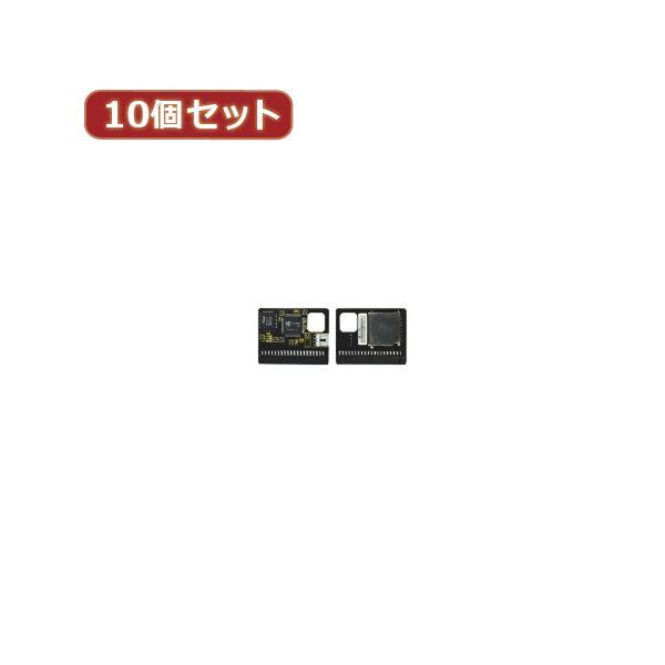 変換名人 10個セット SDHC→IDE40pinメス SDHC-M40BX10【日時指定不可】