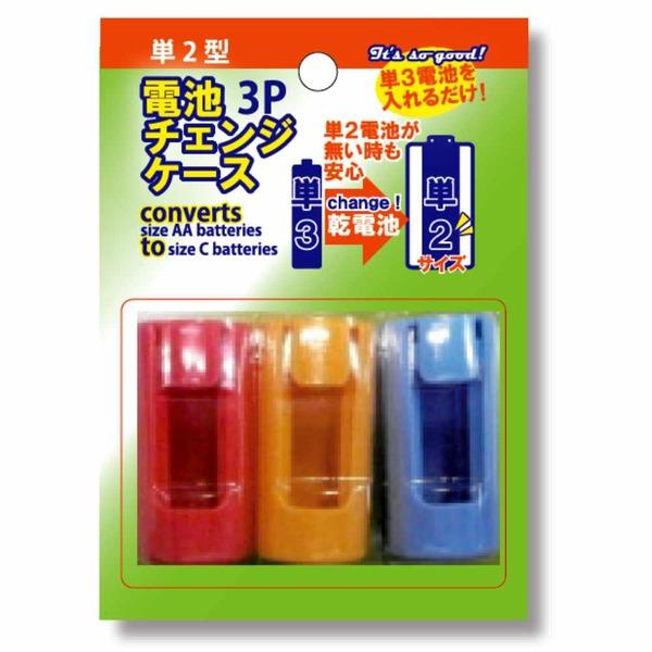 電池チェンジケース(単2・3P) 280-07 【10個セット】【日時指定不可】