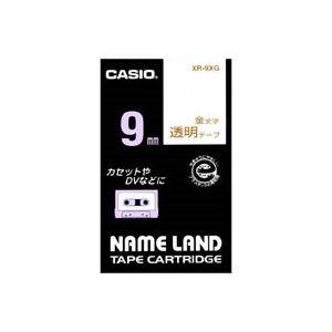(業務用50セット) カシオ CASIO 透明テープ XR-9XG 透明に金文字 9mm【日時指定不可】