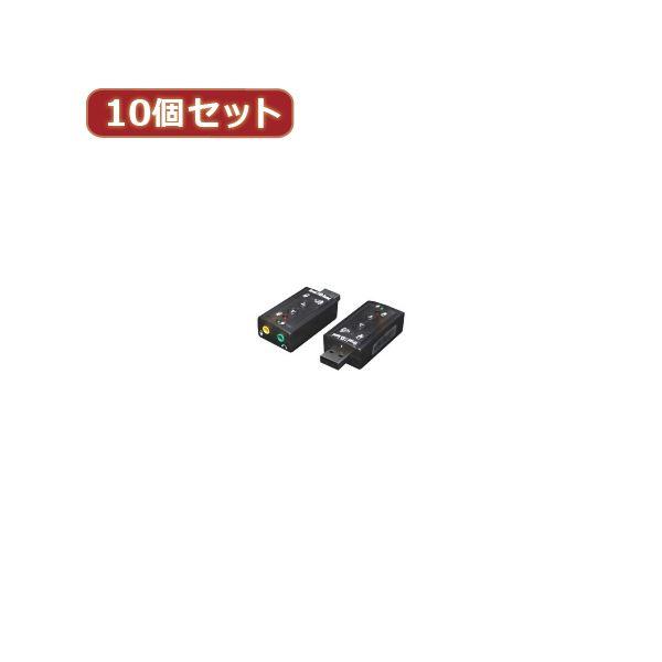 変換名人 10個セット USB音源 7.1chサウンド USB-SHS2X10【日時指定不可】