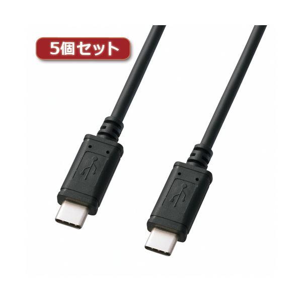5個セット サンワサプライ USB2.0TypeCケーブル KU-CCP510X5【日時指定不可】