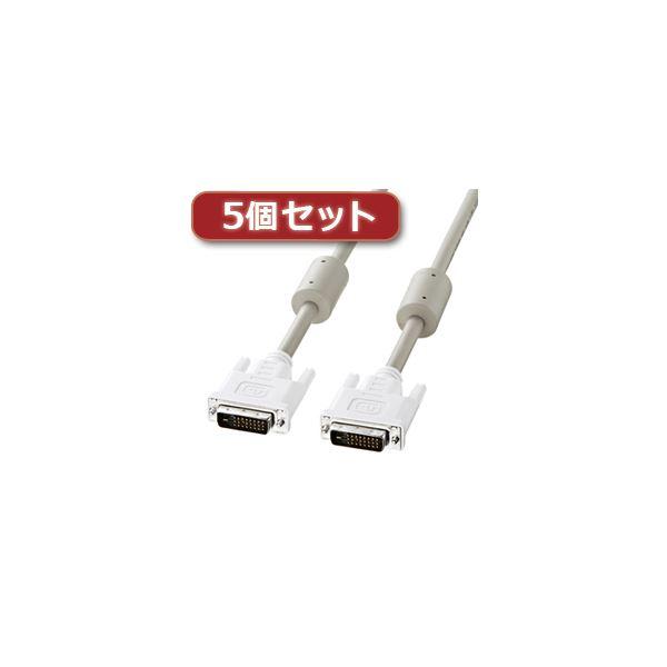 5個セット サンワサプライ DVIケーブル(デュアルリンク、2m) KC-DVI-DL2KX5【日時指定不可】