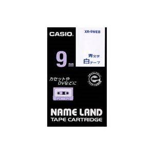 (業務用50セット) CASIO カシオ ネームランド用ラベルテープ 【幅:9mm】 XR-9WEB 白に青文字【日時指定不可】