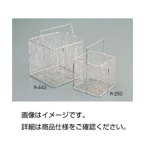 (まとめ)ステンレス角かご R-200【×3セット】【日時指定不可】