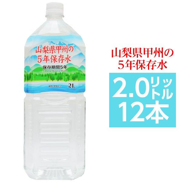 甲州の5年保存水 備蓄水 2L×12本(6本×2ケース) 非常災害備蓄用ミネラルウォーター【日時指定不可】