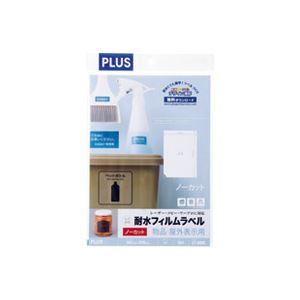 (業務用30セット) プラス 耐水フィルムラベル クリアLT-300C A4 10枚【日時指定不可】