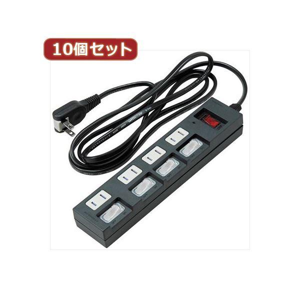 YAZAWA 10個セット個別集中スイッチ付節電タップ Y02BKS452BKX10【日時指定不可】