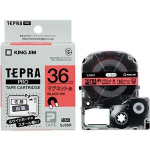 (まとめ) キングジム テプラ PRO テープカートリッジ マグネットテープ 36mm 赤/黒文字 SJ36R 1個 【×4セット】【日時指定不可】