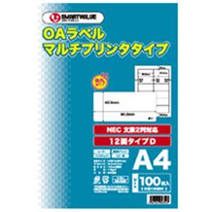 (業務用3セット) ジョインテックス OAマルチラベルD 12面100枚*5冊 A129J-5【日時指定不可】
