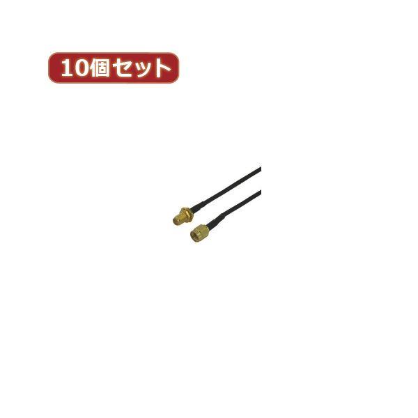 変換名人 10個セット SMAアンテナ延長ケーブル SMA-CA20X10【日時指定不可】