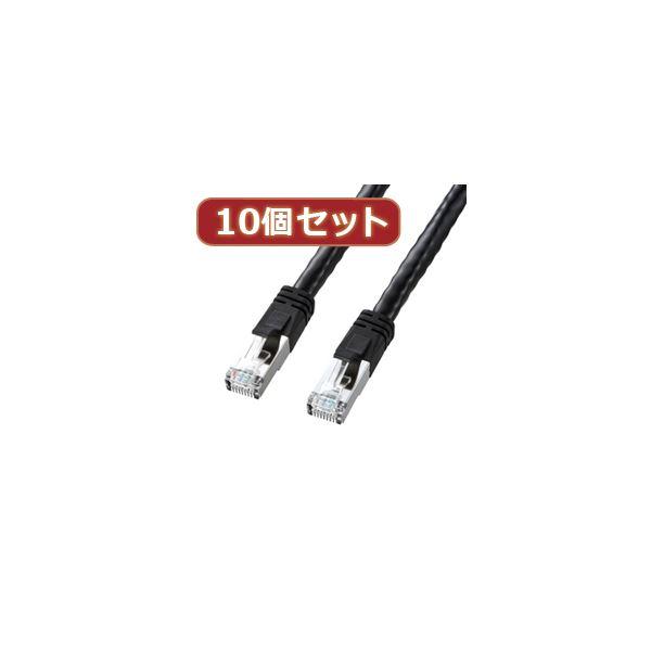 10個セットサンワサプライ PoE CAT6LANケーブル(3m) KB-T6POE-03BKX10【日時指定不可】
