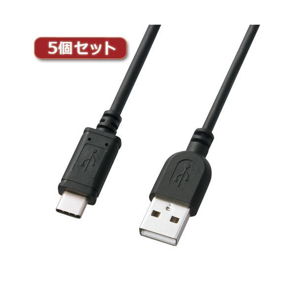 5個セット サンワサプライ USB2.0TypeC-Aケーブル KU-CA30KX5【日時指定不可】