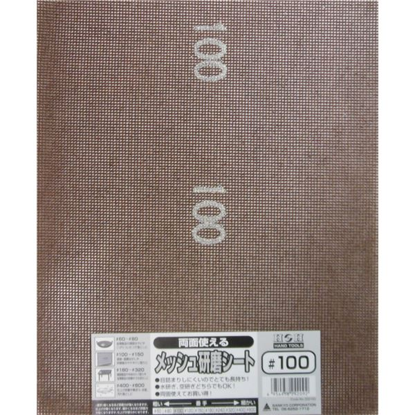 (業務用75個セット) H&H 両面使えるメッシュ研磨シート 【230x280mm】 #100【日時指定不可】