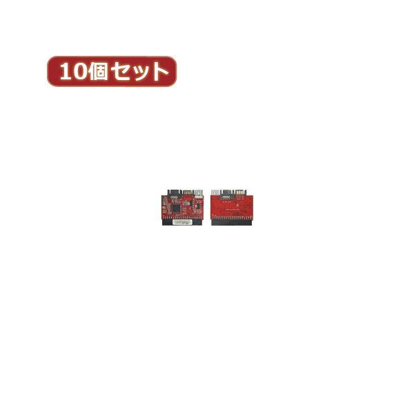 変換名人 10個セット IDE⇔SATA双方向タイプ I型 IDE-SATAIMDX10【日時指定不可】