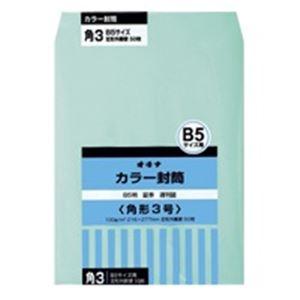 (業務用30セット) オキナ カラー封筒 HPK3GN 角3 グリーン 50枚【日時指定不可】