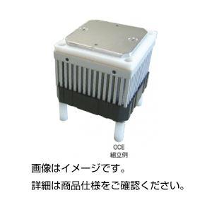 ペルティエ冷却ユニットOCE【日時指定不可】