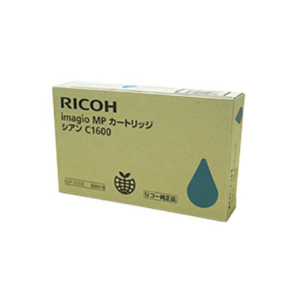 (業務用5セット) 【純正品】 RICOH リコー インクカートリッジ/トナーカートリッジ 【600018 C シアン】 C1600 イマジオMPカートリッジ【日時指定不可】