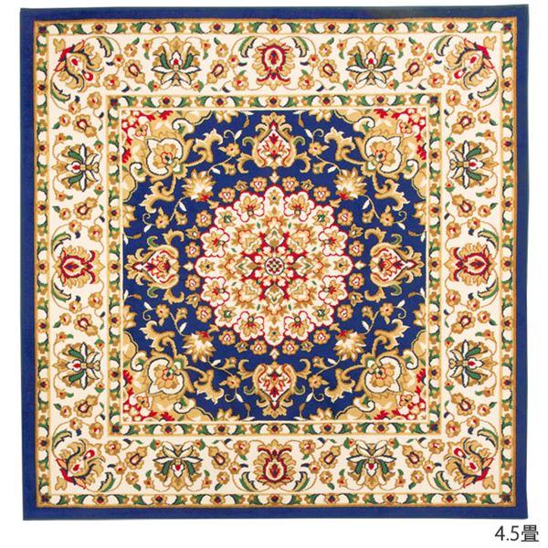 ウィルトン織 ラグマット/絨毯 【ペルシャネイビー 4.5畳】 長方形 抗菌 防臭 消臭 ペルシャ柄 〔リビング〕【日時指定不可】