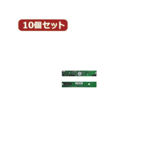 変換名人 10個セット Slim IDE→SATA SIDE-SATAX10【日時指定不可】