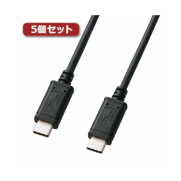 5個セット サンワサプライ USB2.0TypeCケーブル KU-CC05X5【日時指定不可】