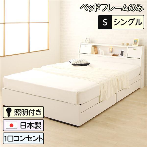日本製 照明付き フラップ扉 引出し収納付きベッド シングル (フレームのみ)『AMI』アミ ホワイト 宮付き 白 【代引不可】【日時指定不可】