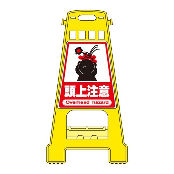 バリケードスタンド 頭上注意 BK-9【代引不可】【日時指定不可】