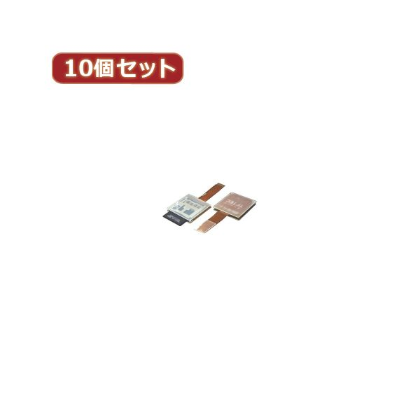 変換名人 10個セット SDカード→microSD逆変換 SDB-TFAX10【日時指定不可】