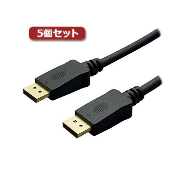 5個セット ミヨシ 4K対応 DisplayPortケーブル 1.2m ブラック DP-12/BKX5【日時指定不可】