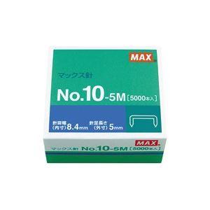 (業務用100セット) マックス ホッチキス針 NO.10-5M MS91190 5000本【日時指定不可】