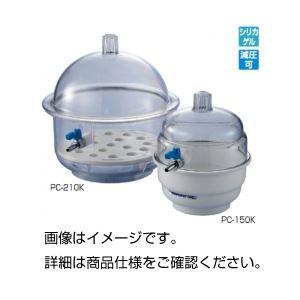 (まとめ)ポリカデシケーター PC-150K ミニ【×3セット】【日時指定不可】