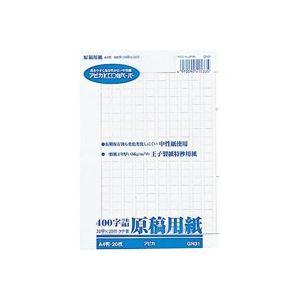 (業務用300セット) アピカ 原稿用紙A4 GEN31 400字【日時指定不可】
