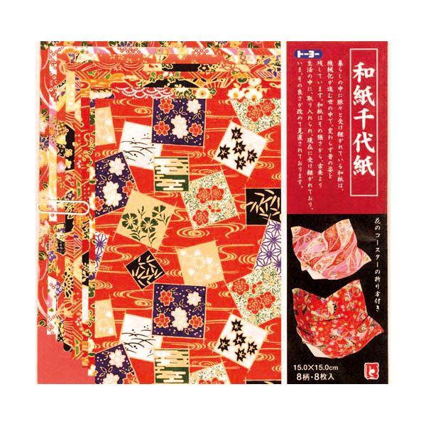 (業務用20セット) トーヨー 和紙千代紙 012003 15cm【日時指定不可】