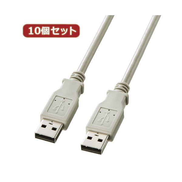 10個セット サンワサプライ USBケーブル KB-USB-A3K2 KB-USB-A3K2X10【日時指定不可】